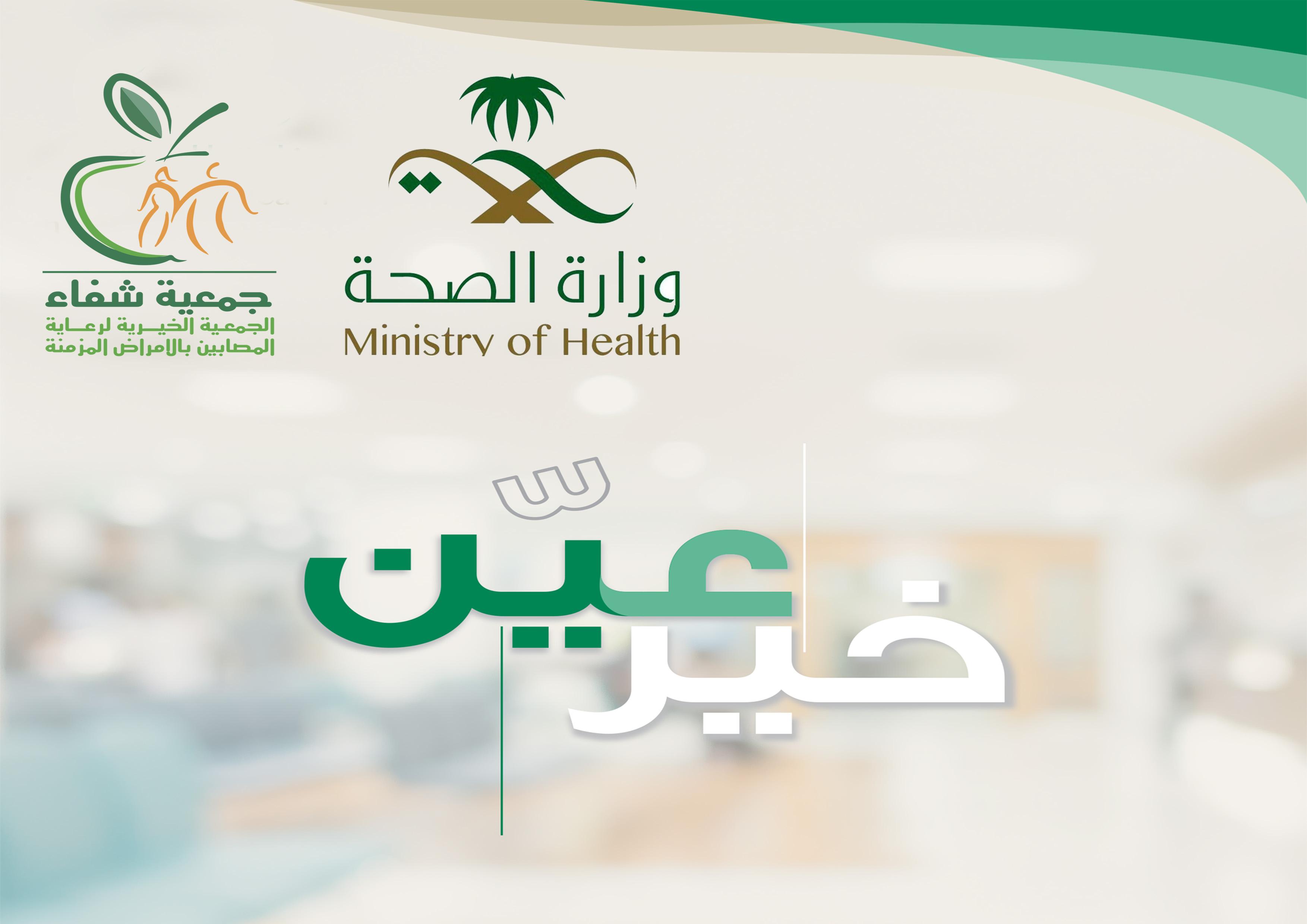 جمعية شفاء تعلن موعد استقبال مرضى عمليات العيون