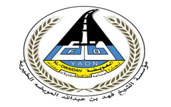مؤسسة الشيخ فهد بن عبدالله العويضة الخيرية