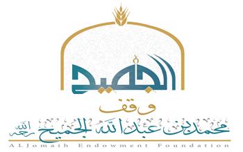 وقف محمد بن عبدالله الجميح