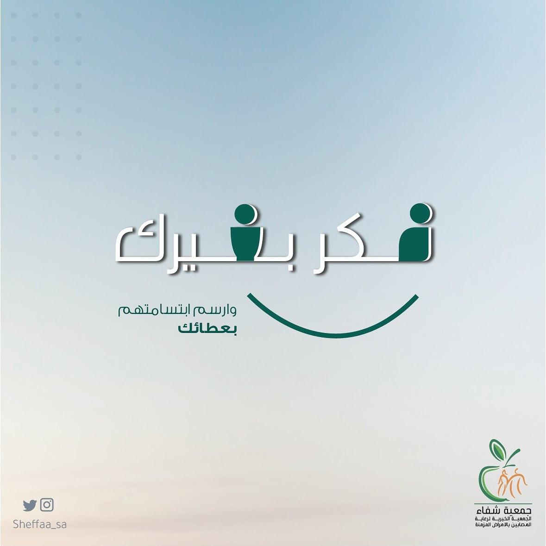 """حملة """"فكر بغيرك"""" من جمعية شفاء لدعم المرضى المصابين بالأمراض المزمنة"""