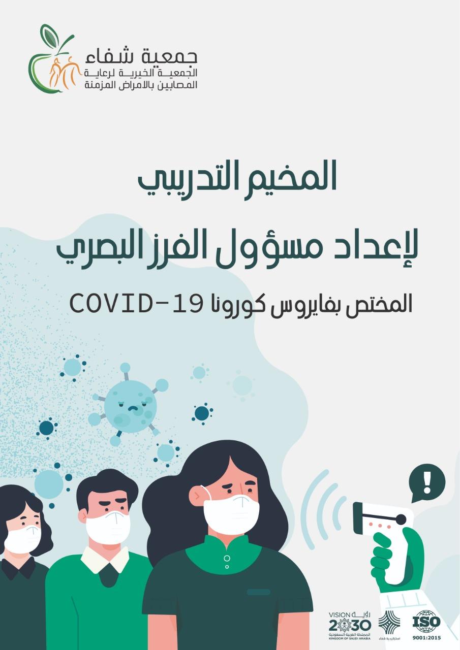 المخيم التدريبي لإعداد المسؤول الصحي المعتمد للفرز البصري لفايروس كورونا COVID-19