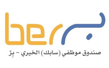 تتقدم جمعية شفاء بالشكر لصندوق موظفي سابك الخيري (بر)