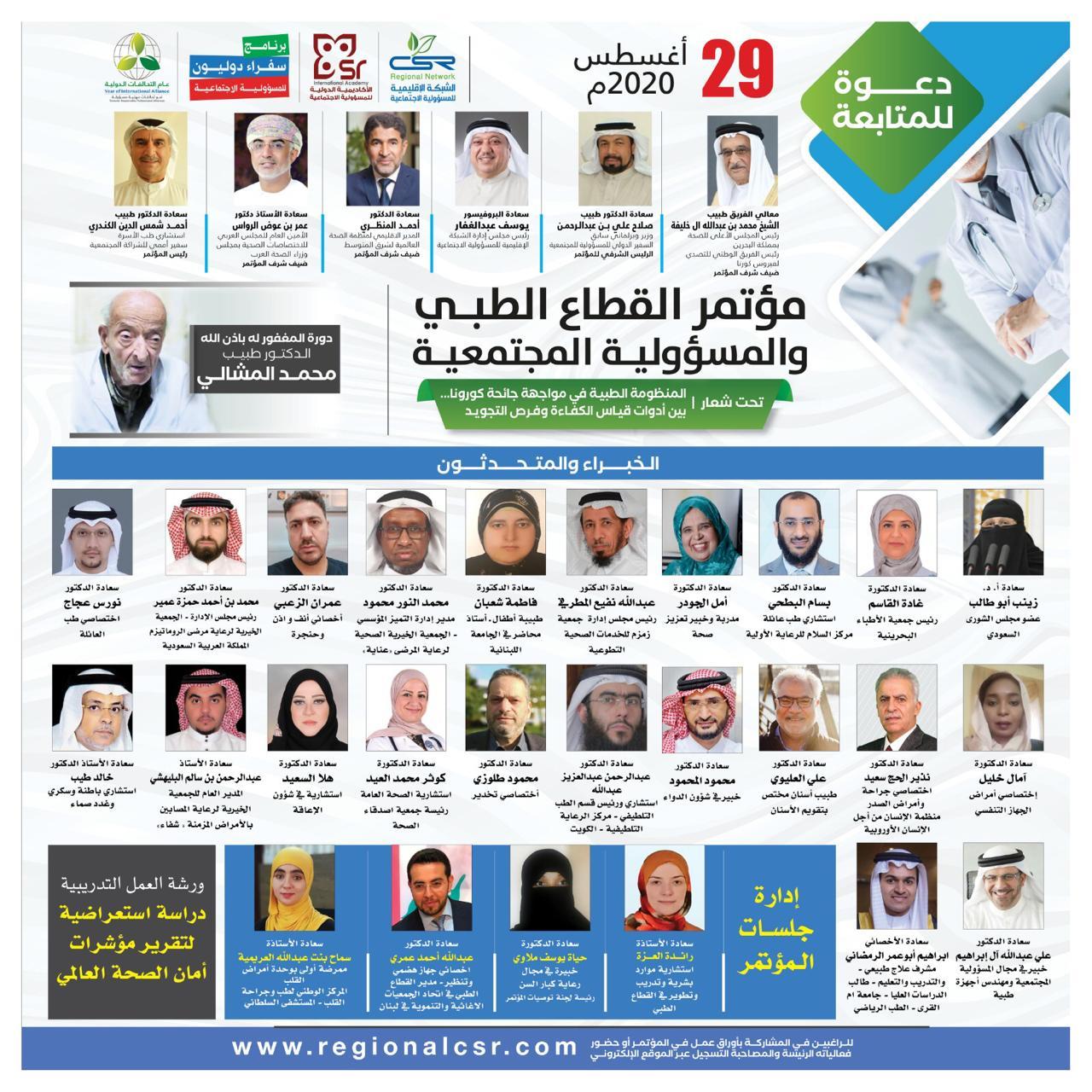جمعية شفاء تشارك في مؤتمر القطاع الطبي والمسؤولية المجتمعية