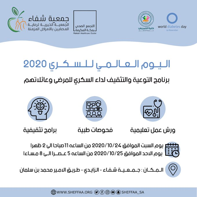 جمعية شفاء تقيم برنامج التوعية والتثقيف لداء السكري