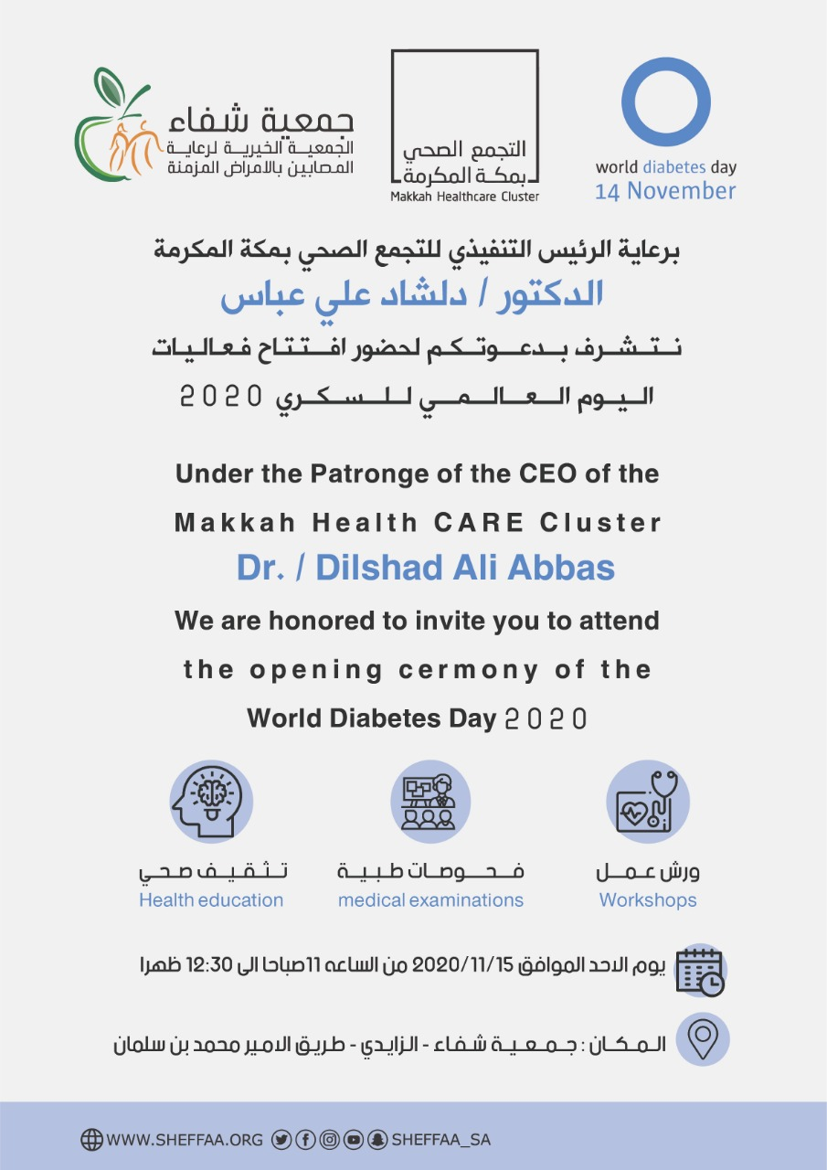 برعاية الرئيس التنفيذي للتجمع الصحي بمكة جمعية شفاء تختتم فعاليات اليوم العالمي لداء السكري