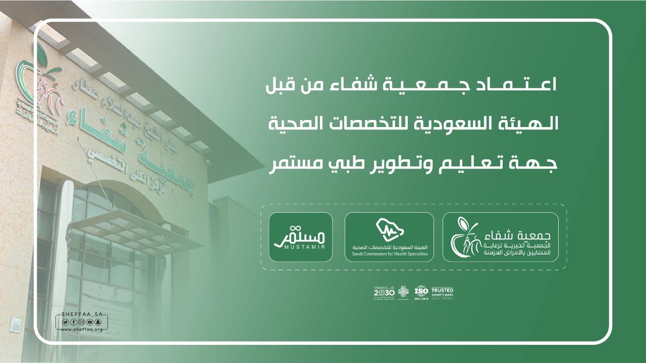 جمعية شفاء تحصل على اعتماد هيئة التخصصات الصحية