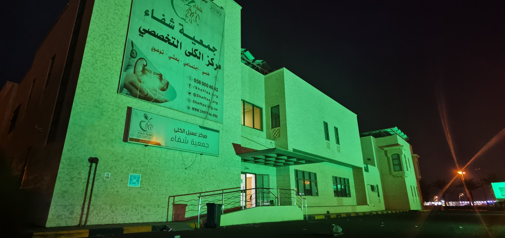 جمعية شفاء تحتفل باليوم الوطني السعودي 91