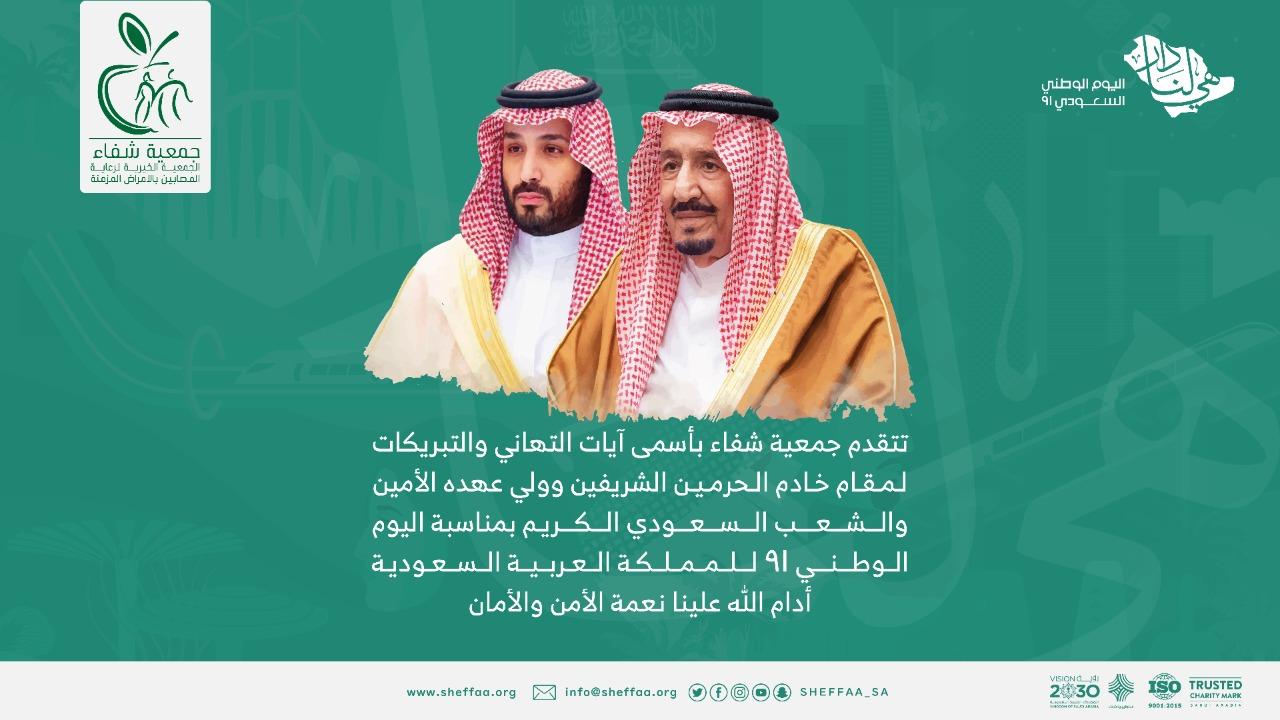 جمعية شفاء تقدم أسمى آيات التهاني بمناسبة اليوم الوطني السعودي 91