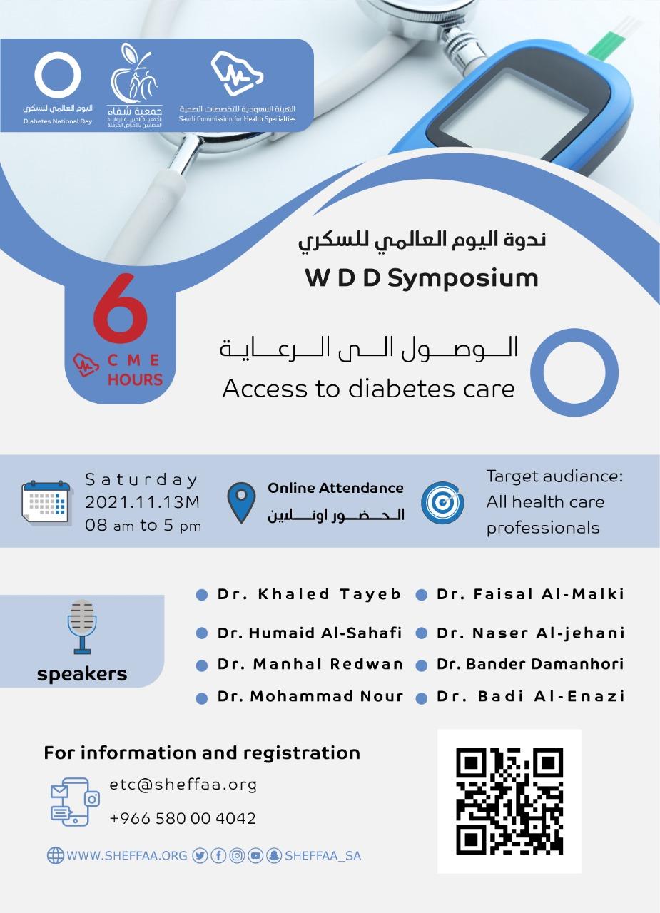 جمعية شفاء تقيم ندوة اليوم العالمي للسكري بساعات تعليم طبي مستمر CME hours